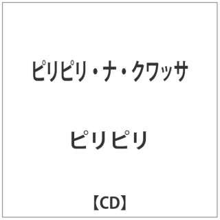 ピリピリ/ ピリピリ・ナ・クワッサ