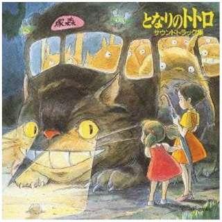 久石譲(音楽)/ となりのトトロ サウンドトラック集 【CD】