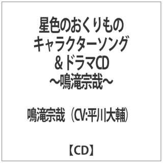 鳴滝宗哉(CV:平川大輔)/星色のおくりもの キャラクターソング&ドラマCD ~鳴滝宗哉~ 【CD】