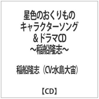 稲船隆志(CV:水島大宙)/星色のおくりもの キャラクターソング&ドラマCD ~稲船隆志~ 【CD】