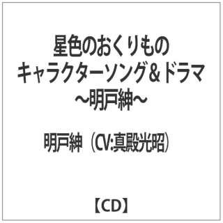 明戸紳(CV:真殿光昭)/星色のおくりもの キャラクターソング&ドラマ ~明戸紳~ 【CD】