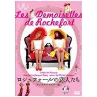 ロシュフォールの恋人たち デジタルリマスター版 【DVD】