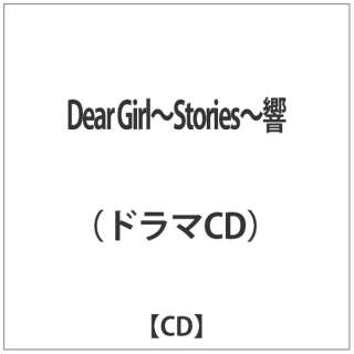 (ドラマCD)/Dear Girl~Stories~響 【CD】