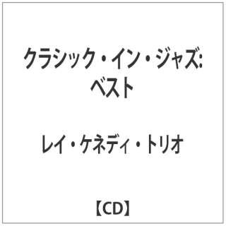 レイ・ケネディ・トリオ/ クラシック・イン・ジャズ: ベスト