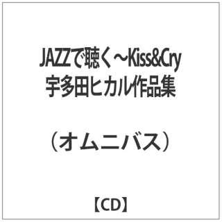Kiss&Cry宇多田ヒカル作