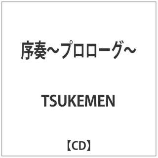 TSUKEMEN/ 序奏~プロローグ~