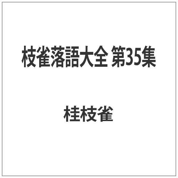 枝雀落語大全 第35集