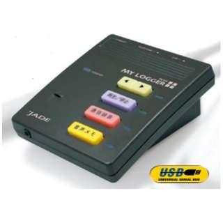 USB通話録音システム MY LOGGER PLUS MLG-02