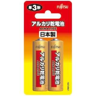 LR6H-2B 単3電池 [2本 /アルカリ]