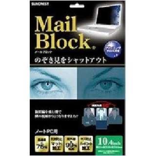 ノートPC 10.4インチ用 メールブロック MB-MS104