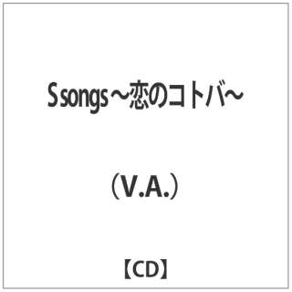 (V.A.)/ S songs ~恋のコトバ~