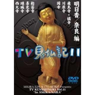 みうらじゅん いとうせいこう TV見仏記 11 【DVD】