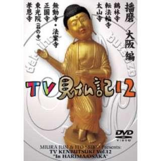 みうらじゅん いとうせいこう TV見仏記 12 【DVD】