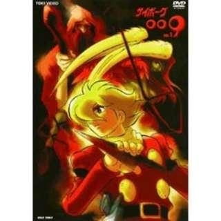 サイボーグ009 Vol.1