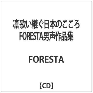 FORESTA/凛 歌い継ぐ日本のこころ FORESTA男声作品集 【CD】