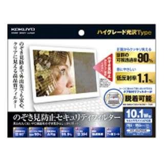 10.1型ワイド対応 OAフィルター のぞき見防止タイプ (219.5x128.5mm) EVF-HCLPR10W