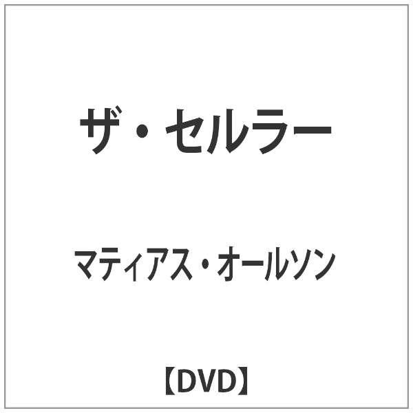 ザ・セルラー 【DVD】