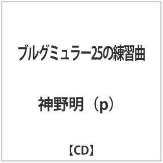 神野明(p)/ ブルグミュラー25の練習曲