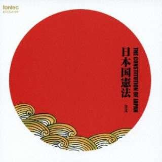 ニホンコクケンポウ-ゼンブンロウドクシ-デイ-EFCD-4109 【CD】