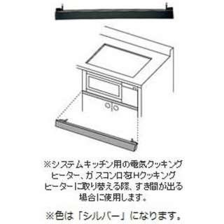 IHクッキングヒータービルトインタイプ用前パネル AD-KZ043S-25 (シルバー)
