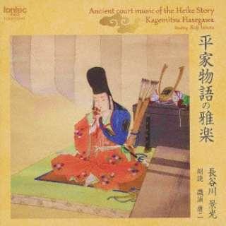 長谷川景光(龍笛、大篳篥)/平家物語の雅楽 【CD】 【CD】