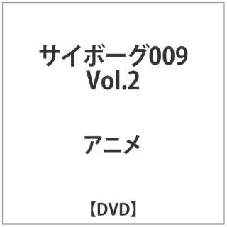 サイボーグ009 VOL.2 【DVD】