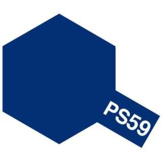 ポリカーボネートスプレー PS-59 ダークメタリックブルー