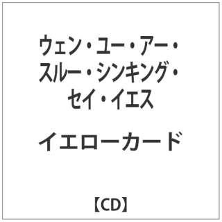 イエローカード/ウェン・ユー・アー・スルー・シンキング・セイ・イエス