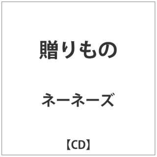 ネーネーズ/ 贈りもの