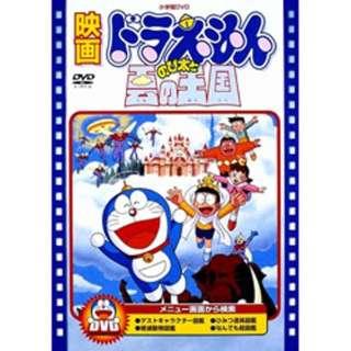 映画ドラえもん30周年記念 映画ドラえもん のび太と雲の王国 期間限定生産 【DVD】