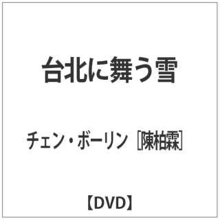 台北に舞う雪 【DVD】