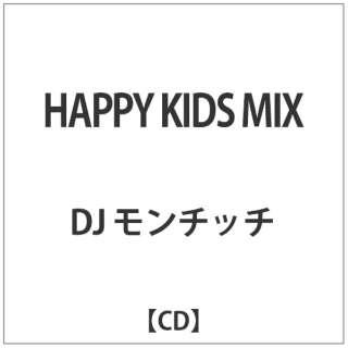 DJ モンチッチ/HAPPY KIDS MIX 【CD】