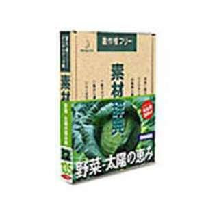 素材辞典 Vol.135 野菜-太陽の恵み編 HYB/CD