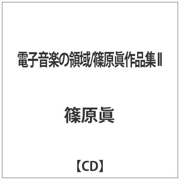 篠原眞/ 電子音楽の領域/篠原眞作品集 II カメラータトウキョウ ...
