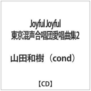 山田和樹(cond)/ Joyful Joyful 東京混声合唱団愛唱曲集2