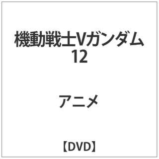 機動戦士Vガンダム 12