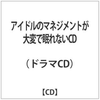 (ドラマCD)/アイドルのマネジメントが大変で眠れないCD 【CD】
