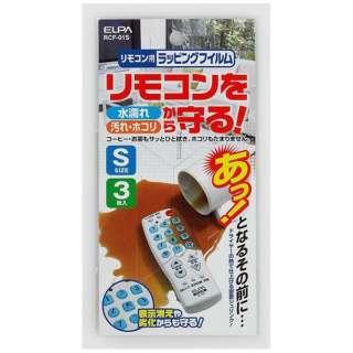 リモコン用ラッピングフィルム RCF01S