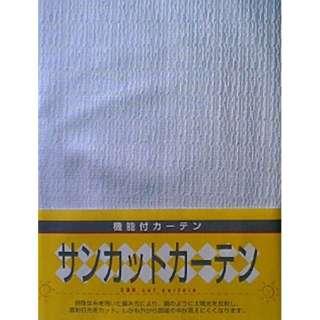レースカーテン ジョルジュ(200×176cm/アイボリー)[生産完了品 在庫限り]