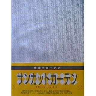 レースカーテン ジョルジュ(100×176cm/ホワイト)[生産完了品 在庫限り]
