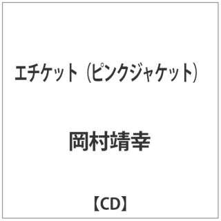岡村靖幸/ エチケット(ピンクジャケット)