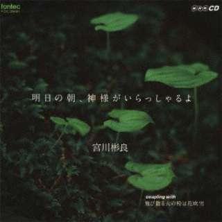 宮川彬良/明日の朝、神様がいらっしゃるよ 【CD】