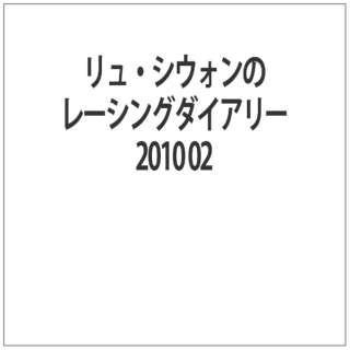 リュ・シウォンのレーシングダイアリー2010 02