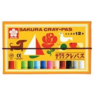 サクラ クレパス 太巻12色