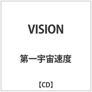 第一宇宙速度/VISION 【CD】