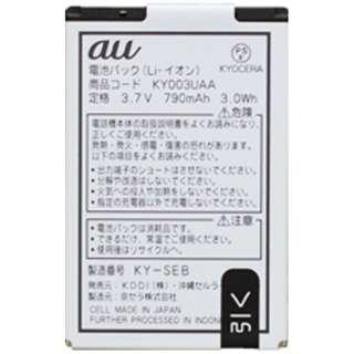 【au純正】電池パック KY003UAA [K012 / K010 / K008 / K007 / K005 / K004 / K003対応]
