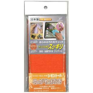 めがね拭き ファイバークロス大判(橙)