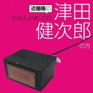 (ラジオCD)/ 近藤隆のももんがあッCD 津田健次郎の方