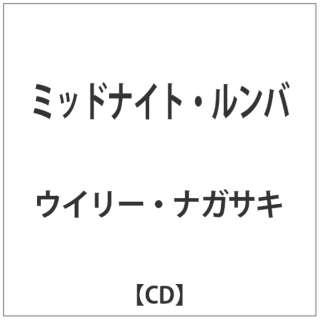 ウイリー・ナガサキ/ ミッドナイト・ルンバ