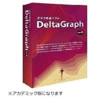 〔Win版〕 DeltaGraph 6J ≪アカデミック版≫